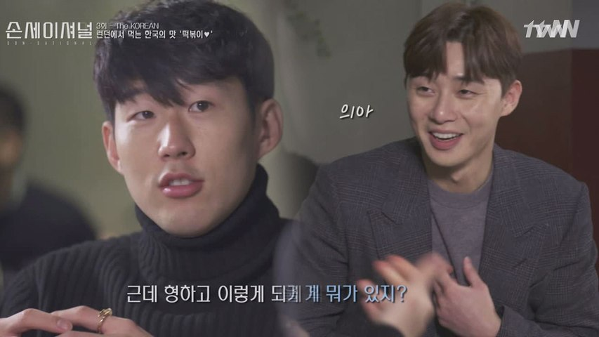 """[ENG SUB] """"형한테 고마워"""" 박서준x손흥민의 브로맨스 Sonsational: The Making of Son Heung-min 190614 EP.3"""
