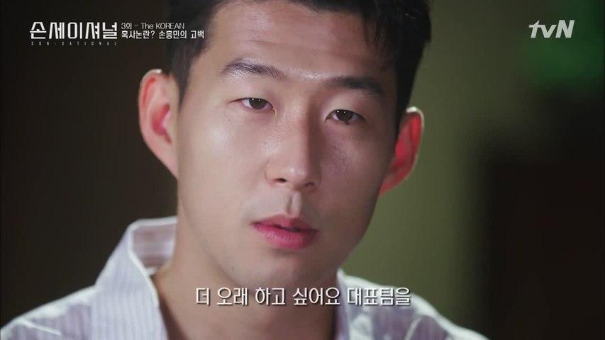 "[ENG SUB] ""대한민국 사람인게 자랑스러워요"" 손흥민의 원동력 Sonsational: The Making of Son Heung-min 190614 EP.3"