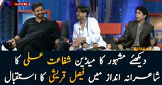 Watch: Shafaat Ali introducing Faisal Qureshi with poetry