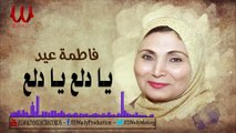 Fatma Eid - Ya Dala3 Dalla3 / فاطمة عيد - يا دلع دلع