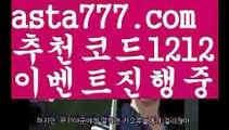 【해외검증사이트】【❎첫충,매충10%❎】안전공원【asta777.com 추천인1212】안전공원【해외검증사이트】【❎첫충,매충10%❎】
