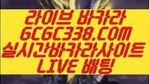 【실시간카지노】【바카라온라인게임】   【 GCGC338.COM 】카지노✅ 실시간카지노✅사이트 추천불법사이트【바카라온라인게임】【실시간카지노】