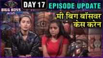 "Bigg Boss Marathi 2 | ""मी बिग बॉसवर केस करेन"" | Day 17 Episode Update | Shivani Angry On Bigg Boss"