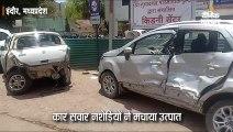 कार सवार बदमाशों ने अस्पताल के बाहर खड़ी तीन कारों को मारी टक्कर, परखच्चे उड़े
