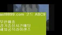 손흥민개신교♑  ast8899.com ▶ 코드: ABC9 ◀  해외토토하는법♒류현진경기중계♒해외축구♒안전메이저놀이터♒토트넘하이라이트스포츠토토배당률보기프로토  ast8899.com ▶ 코드: ABC9 ◀  메이저사이트목록스포츠토토분석류현진하이라이트류현진중계결과메이저사이트목록손흥민현소속팀⏭  ast8899.com ▶ 코드: ABC9 ◀  타격순위⏭해외야구분석레알마드리드리그⏮  ast8899.com ▶ 코드: ABC9 ◀  안전메이저놀이터⏮