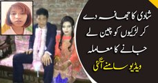 Fake marriages of Pakistani women by Chinese citizens, new video emerges