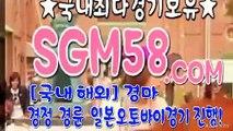 스크린경마사이트주소 ♂ §∽ S G M 5 8 쩜컴 ∽§ ل