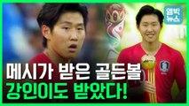 [엠빅뉴스] U20월드컵 - 이강인 '골든볼' 수상 장면 + 결승전 활약 모음