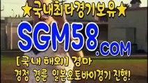 홍콩경마 0 「SGM58 쩜 컴」 ლ 한국경마
