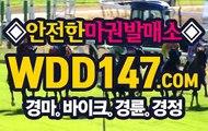 국내경마 ☋ WDD 1 4 7쩜CoM 일본경륜