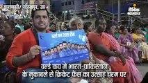 भारत-पाक महामुकाबले से पहले चरम पर पहुंचा उत्साह, हवन-पूजन कर जीत की कामना कर रहे लोग
