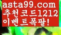 【먹튀보증업체】【❎첫충,매충10%❎】♂️바카라사이트운영【asta777.com 추천인1212】바카라사이트운영✅카지노사이트✅ 바카라사이트∬온라인카지노사이트♂온라인바카라사이트✅실시간카지노사이트♂실시간바카라사이트ᖻ 라이브카지노ᖻ 라이브바카라ᖻ ♂️【먹튀보증업체】【❎첫충,매충10%❎】