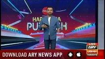 Har Lamha Purjosh With Waseem Badami Special on Pak vs Ind 16th June 1pm to 2pm 2019