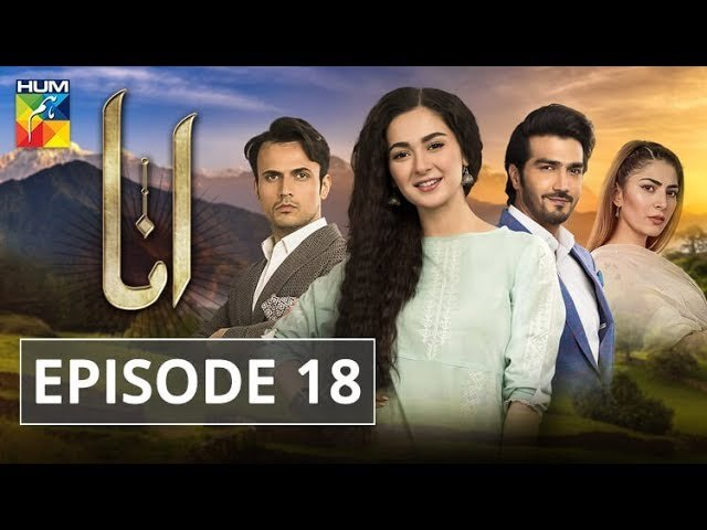 Anaa Episode 18 - HUM TV Drama 16 June 2019
