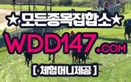 홍콩경마 £ WDD147.c0M 잡토토