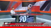 Ο πρόεδρος της Προοδευτικής Λάρυμνας στα «90 Λεπτά Χωρίς Καθυστερήσεις»