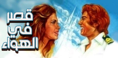 kasr fe alhawa2 movie - فيلم قصر في الهواء