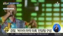 """[핫플]양현석, YG에서 사퇴 """"모든 직책 내려놓겠다"""""""