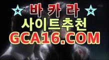 카지노사이트ބބ G C A 16。COM ބބ카지노바카라주소 - ♉마이다스카지노- -바카라사이트 우리카지노 온라인바카라 카지노사이트추천 마이다스카지노 인터넷카지노 카지노사이트추천 ♉카지노사이트ބބ G C A 16。COM ބބ카지노바카라주소 -