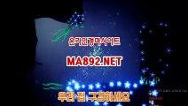 경마예상사이트 , 경마배팅사이트 MA892  NET 경마사이트 사설경마사이트  사설경마정보
