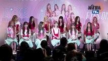 12 สาว IZONE แจกความสดใสก่อนเริ่มงานคอนเสิร์ตครั้งแรกในไทยวันอาทิตย์นี้!!  Matichon TV