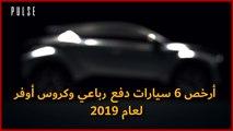 أرخص 6 سيارات دفع رباعي وكروس أوفر لعام 2019
