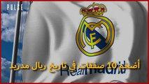 أضخم 10 صفقات في تاريخ ريال مدريد