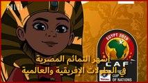 أشهر التمائم المصرية في البطولات الإفريقية والعالمية