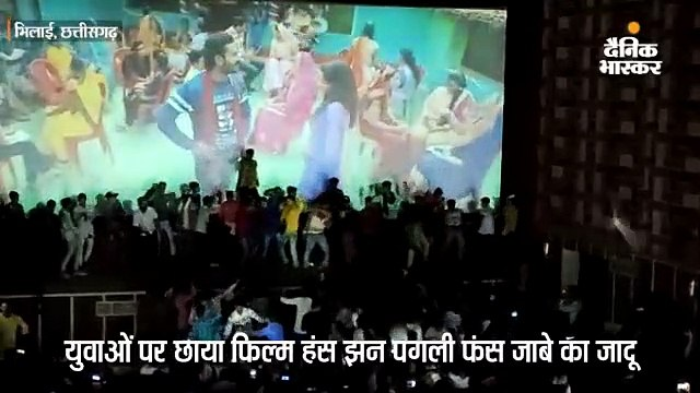फिर छाया छत्तीसगढ़ी फिल्म का जादू, अपने हीरो को सामने देख थियेटर में जमकर नाचे लोग