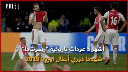 أشهر 5 عودات تاريخية ريمونتادا شهدها دوري أبطال أوروبا 2019