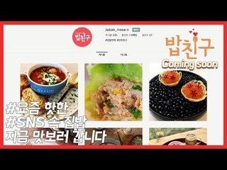 [밥친구] 세상 어디에도 없는 핫한 집밥, 6월 22일 (토) 저녁 7시 50분 첫방송!