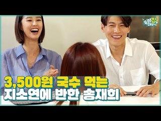 ♥_♥ 3,500원 잔치국수를 맛있게 먹는 아내 소연에 반한 재희 [우리집에 왜왔니] 5회