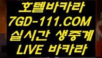 【생중계 마이다스 카지노】【모바일카지노】 【 7GD-111.COM 】 카지노✅워전략 외국인카지노✅ 카니발카지노✅【모바일카지노】【생중계 마이다스 카지노】