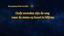 Gezang Gods woorden 'Gods woorden zijn de weg waar de mens op hoort te blijven'