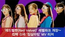 레드벨벳(Red Velvet) 레벨파크 개장~ 컴백 신곡 '짐살라빔' MV 티저 공개