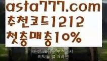 【서포터토토】【❎첫충,매충10%❎】장군카지노【asta777.com 추천인1212】장군카지노【서포터토토】【❎첫충,매충10%❎】