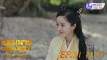 จอมนางเหนือบัลลังก์ (Legend of Fuyao) EP.31 (1/3)