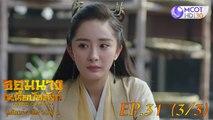 จอมนางเหนือบัลลังก์ (Legend of Fuyao) EP.31 (3/3)