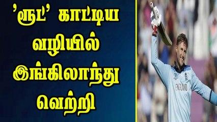 'ரூட்' காட்டிய வழியில் இங்கிலாந்து வெற்றி | West indies VS England WorldCup 2019 | Cricket
