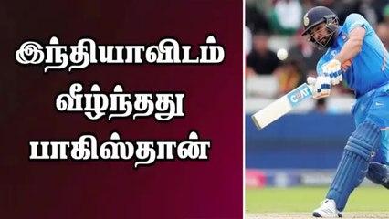 இந்தியாவிடம் வீழ்ந்தது பாகிஸ்தான் | India VS Pakistan Worldcup 2019 | Cricket