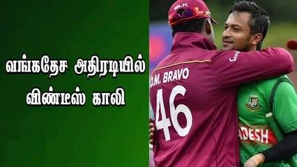 வங்கதேச அதிரடியில் விண்டீஸ் காலி | West Indies vs Bangladesh Worldcup 2019 | Cricket match