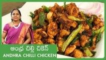 ఆంధ్ర చిల్లి చికెన్ | Andhra Chilli Chicken | Chilly Chicken Restaurant Style | Monsoon Recipes
