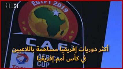 أكثر دوريات إفريقيا مساهمة باللاعبين في كأس أمم إفريقيا