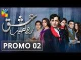 Ishq Zahe Naseeb Promo 02 - HUM TV - Drama