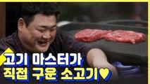 하지원 위해 집에서 불판 챙겨와 고기 굽는 김준현 | 인생술집 | 깜찍한혼종 |:Diggle