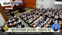[핫플]'서울민주주의위원회' 설치 조례안 부결
