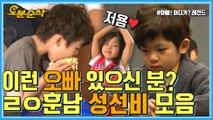 [오분순삭] 아빠어디가 : 난 왜 성준같은 오빠 없어...?(╥﹏╥) 스윗&훈훈 성선비 모음.zip