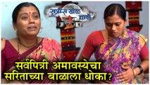 Ratris Khel Chale 2 Episode Update | सर्वपित्री अमावस्येचा सरिताच्या बाळाला धोका? | Zee Marathi