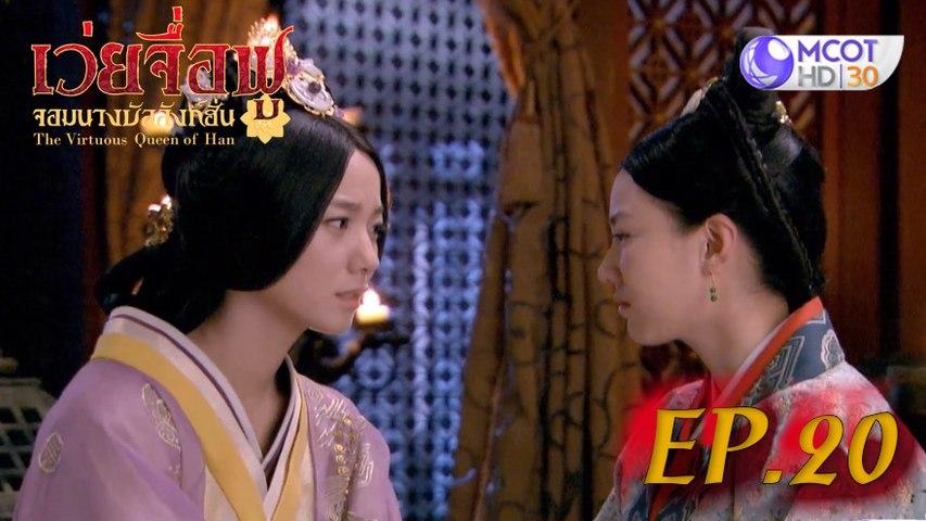 เว่ยจื่อฟู จอมนางบัลลังก์ฮั่น (The Virtuous Queen of Han)  ep.20