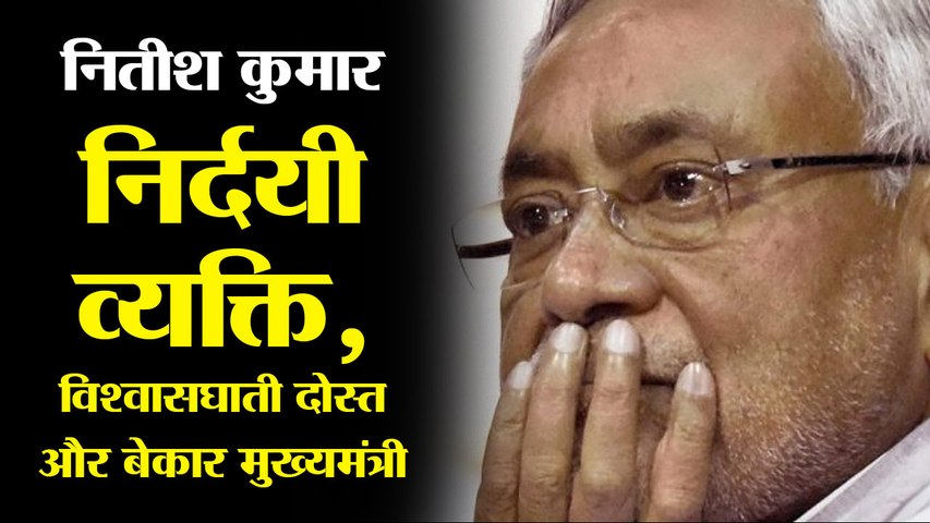 Nitish Kumar: A heartless man, a terrible friend, a disloyal ally and an awful Chief Minister